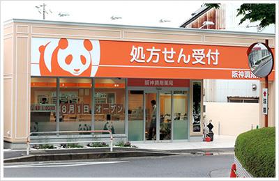阪神調剤薬局新神戸店|兵庫県神戸市中央区生田 …
